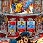 押忍!サラリーマン番長 完全再現アプリ登場!