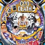 遊パチ CR GOD AND DEATH(99VM) スペック&ボーダー