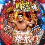 遊パチ CRA燃える闘魂アントニオ猪木~格闘技世界一決定戦99.9ver スペック&ボーダー