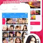 [iPhone出会いアプリNo,1]恋のメッセージアプリ「Best mate」