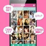 ぴたト~ク GPS機能搭載が人気のiPhone出会いチャットアプリ