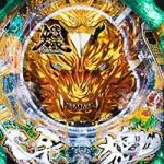 牙狼シリーズ最新作!CR牙狼~魔戒の花 PV動画&スペック