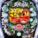 北斗の拳6~天翔百裂 スペック&PV動画