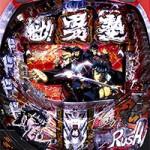 CR魁!!男塾(マックス) スペック&ボーダー
