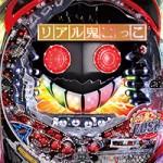 CRリアル鬼ごっこ(マックス) スペック&ボーダー