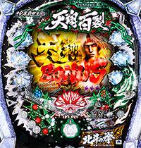 hokuto-tensho2