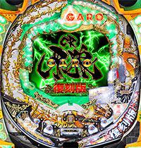 garo-hu