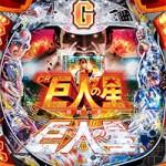 CR巨人の星~情熱の炎 スペック&ボーダー